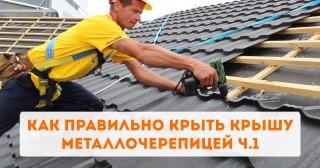 Как правильно крыть крышу металлочерепицей ч.1