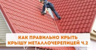 Как правильно крыть крышу металлочерепицей ч.2