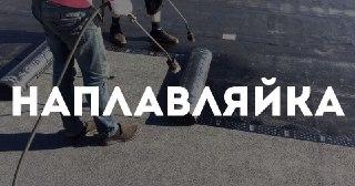 Монтаж наплавляемой кровли Москва цена от 315 руб.